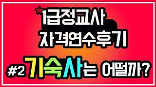 2019 . 중등 1급정교사자격연수 후기 #2. 기숙사…