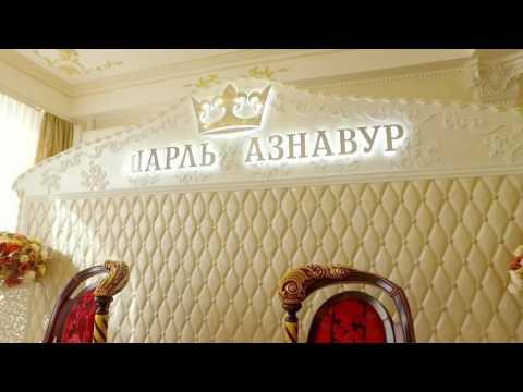Свадебный Сезон Открыт в Ресторане Шарль Азнавур