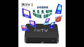 Fun Tv2代機器硬件介紹 华人直播电视机顶盒 粵港電視 FUNTV盒子 網絡直播電視 Guangdong Live TV