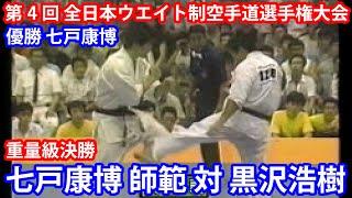 第4回全日本ウエイト制空手道選手権大会 1987年6月14日 大阪中央体育館.