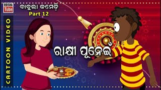 Babula Comedy Part 12 | ରାକ୍ଷୀ ପୂନେଇଁ | Rakhi Punein | Odia Cartoon Video | Odia School Comedy