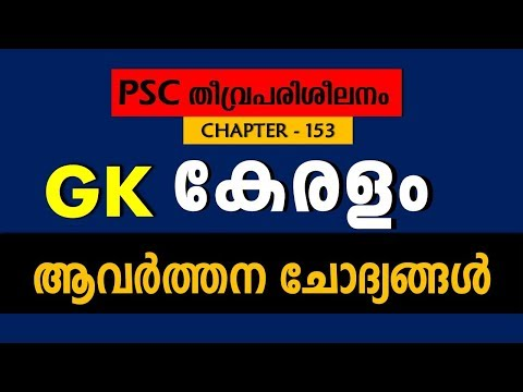 Kerala PSC  General Knowledge Repeated Questions   Malayalam PSC GK about Kerala   PSC Ge