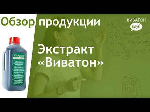 """Экстракт """"Виватон"""""""