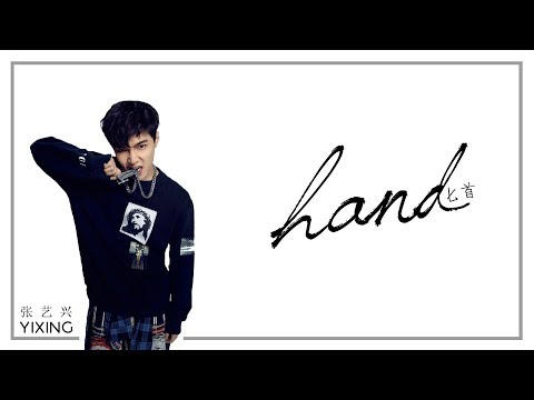 LAY (张艺兴) | HAND (匕首) [chinese/pinyin/english lyrics]
