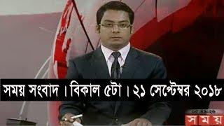 সময় সংবাদ | বিকাল ৫টা | ২১ সেপ্টেম্বর ২০১৮  | Somoy tv bulletin 5pm | Latest Bangladesh News HD