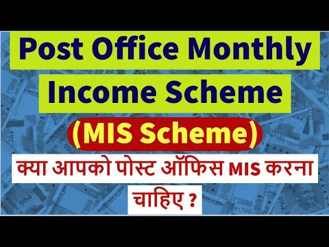 Post Office MIS Scheme in Hindi 2019 | Post Office Monthly Income Scheme | पोस्ट ऑफिस मासिक आय योजना