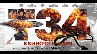 Нагайка в фильме Т 34