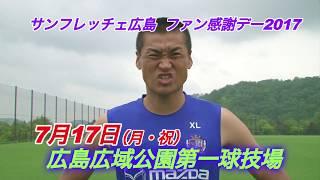 7月17日(月・祝)、広島広域公園第一球技場で「サンフレッチェ広島 ...