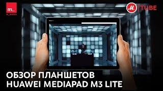 Обзор планшетов Huawei MediaPad M3 Lite