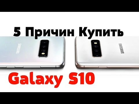 ТОП 5 Причин КУПИТЬ Galaxy S10E│S10│S10 Plus│S10 5G│Ceramic Edition