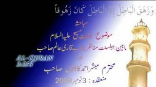 Ahmadi ( vs)Suni munazra part(13/20) topic of Death of Jesus