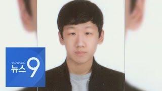 박사방 공동운영자 '이기야'는 19살 이원호 일병…군, 첫 신상공개