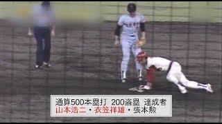 古葉元広島監督 昭和50年初優勝を語る