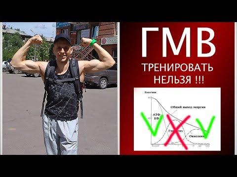 Селуянов 2.0. ГМВ тренировать НЕЛЬЗЯ!!!