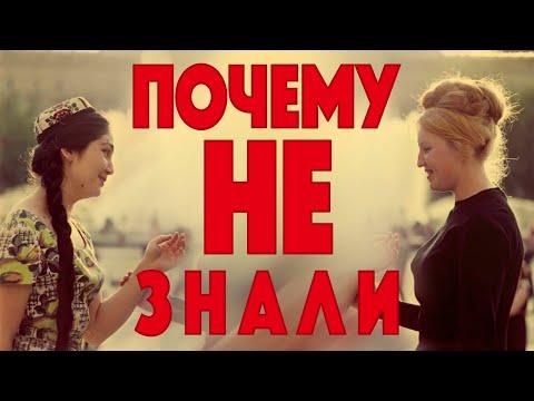 Почему русские не учили узбекский язык