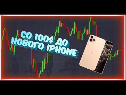 Со 100$ до Iphone 11 Pro Заработок в Интернете  #2