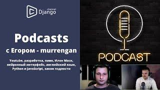 Первый подкаст с Егором с канала murrengan говорим обо всем и юмор