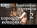Resident Evil 7 Вырезанные материалы 2 Дочери Хорошая или истинная концовка mp3