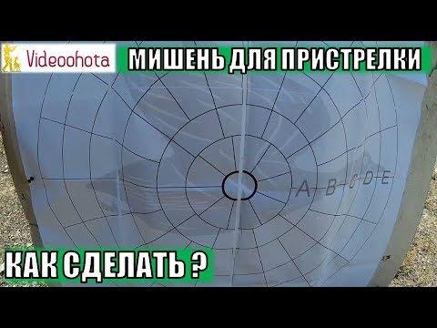 Мишень для пристрелки. Как сделать? Videoohota