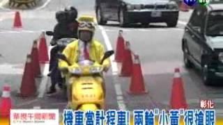 """最""""騎""""怪的計程車! 兩輪的""""小黃"""""""