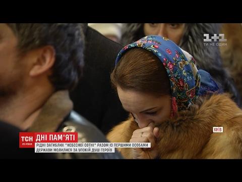 За загиблими активістами Майдану відслужили панахиду