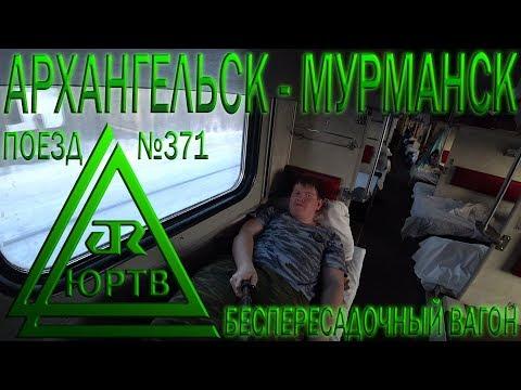 ЮРТВ 2018: На поезде №371 из Архангельска в Мурманск. Поездочка с подписчиками. [№267]