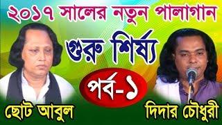 New Baul Pala Gaan 2017 - গুরু-শিষ্য ( Guru-Sisso part :1) by Cuto Abul & Didar chowdury.