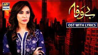 Bewafa OST | Lyrical | Shafqat Amanat Ali Khan | ARY Digital Drama.mp3