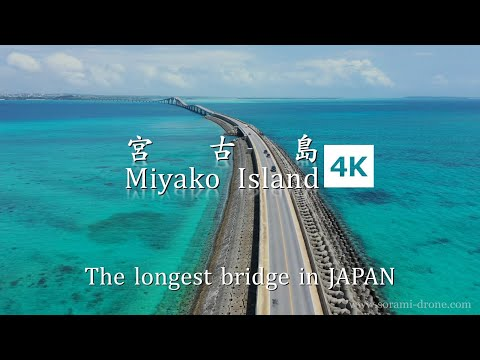 美ら海 宮古島 | #1 日本最長の橋 | 4K