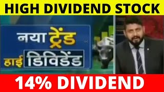 HIGH DIVIDEND PAYING STOCKS IN INDIA 2020