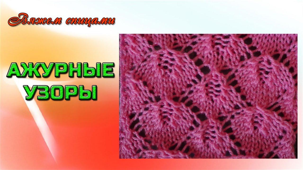 схема сописанием ажурных листочков для вязания спицами