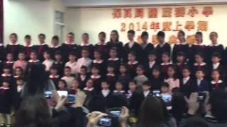 合唱團@保良局陸慶濤小學