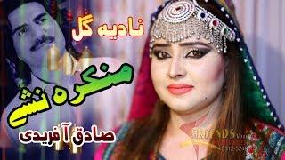 vuclip Nadia Gul & Sadiq Afridi Pashto New Songs 2018 Tapay - Sta Ghalchako Stargo Pat Kary Zama Zra De