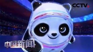 [中国新闻] 北京冬奥会吉祥物——冰墩墩 可爱的熊猫形象与科技元素的融合 | CCTV中文国际