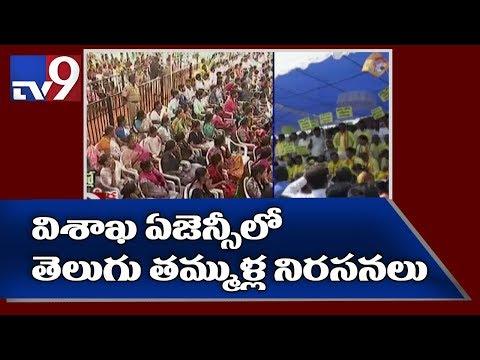 Vishaka Agency's TDP leaders support Chandrababu's deeksha - TV9