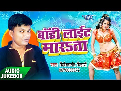 Bhojpuri का नया लोकगीत 2017 - Body Light Marata - Audio JukeBOX - Vivekanand Bihari - Bhojpuri Songs