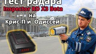 видео Inspector RD X3 Beta
