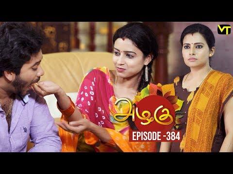 Azhagu - Tamil Serial | அழகு | Episode 384 | Sun TV Serials | 25 Feb 2019 | Revathy | VisionTime