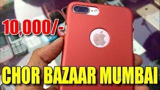 CHOR BAZAAR Mumbai | Clothes,Cheap IPhone , DSLR, Shoes, Electronics,Watches, Laptops - Biker Aman