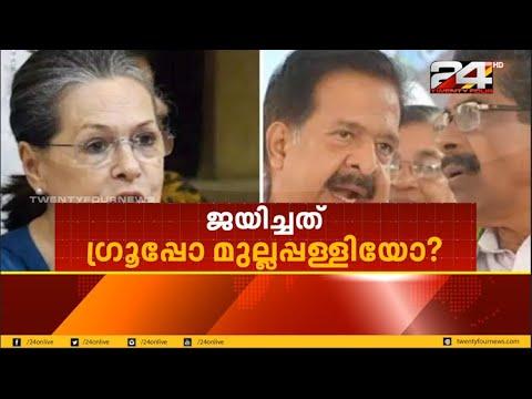 ജയിച്ചത് ഗ്രൂപ്പോ മുല്ലപ്പള്ളിയോ ? | ENCOUNTER | 24 JANUARY 2020 | 24 NEWS HD