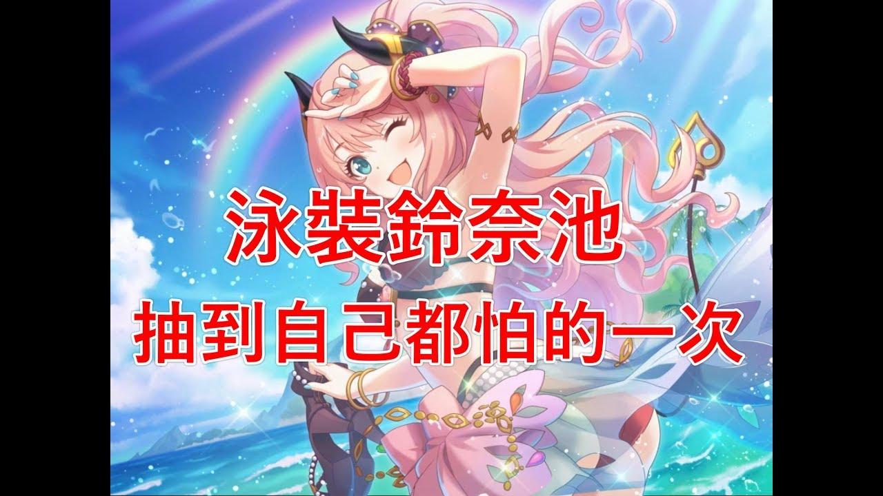 【聶寶】公主連結 日版泳裝鈴奈池 抽卡抽到自己都害怕 - YouTube