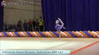 Бубликова Арина (Бишкек, Кыргызстан 2007 г р )
