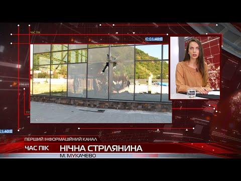 Подробиці нічної стрілянини у Мукачеві