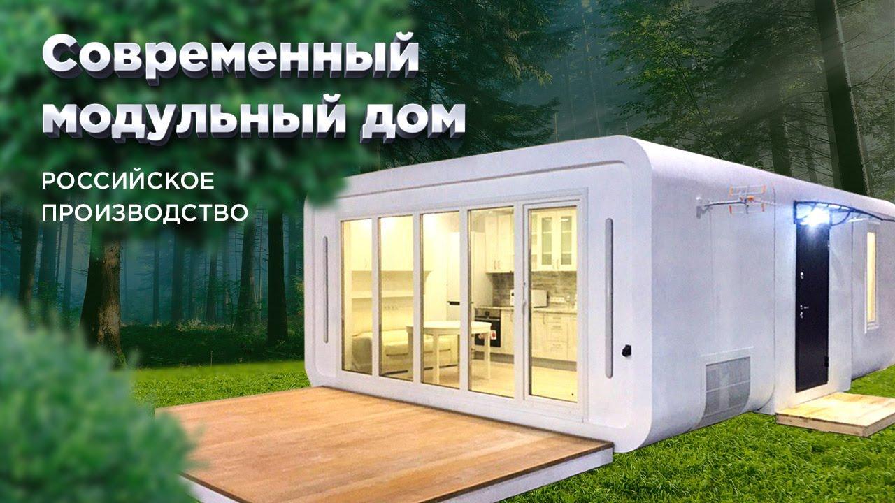 Современный модульный дом Российского производства. 3х модульный «Алеут».