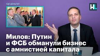 Милов: Путин и ФСБ обманули бизнес с амнистией капитала