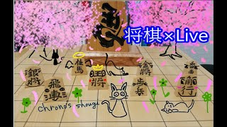 【Live】まったり夜将棋!【2021/3/1】