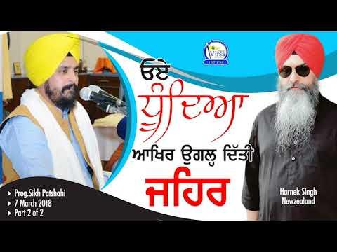 ਓਏ ਧੂੰਦਿਆ ! ਅਖੀਰ ਉਗਲ੍ਹ ਦਿੱਤੀ ਜਹਿਰ ? | Sikh Patshahi | 7 March 2018 | Part 2 | Harnek SIngh NZ