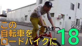 この自転車をロードバイクに18 Final