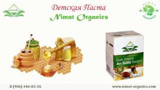 Мёд с маточным молочком и пыльцой   Детская паста для укрепления иммунитета