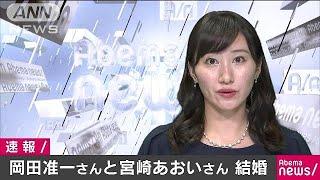 V6の岡田准一さん(37)と女優の宮崎あおいさん(32)が23日に結婚した...
